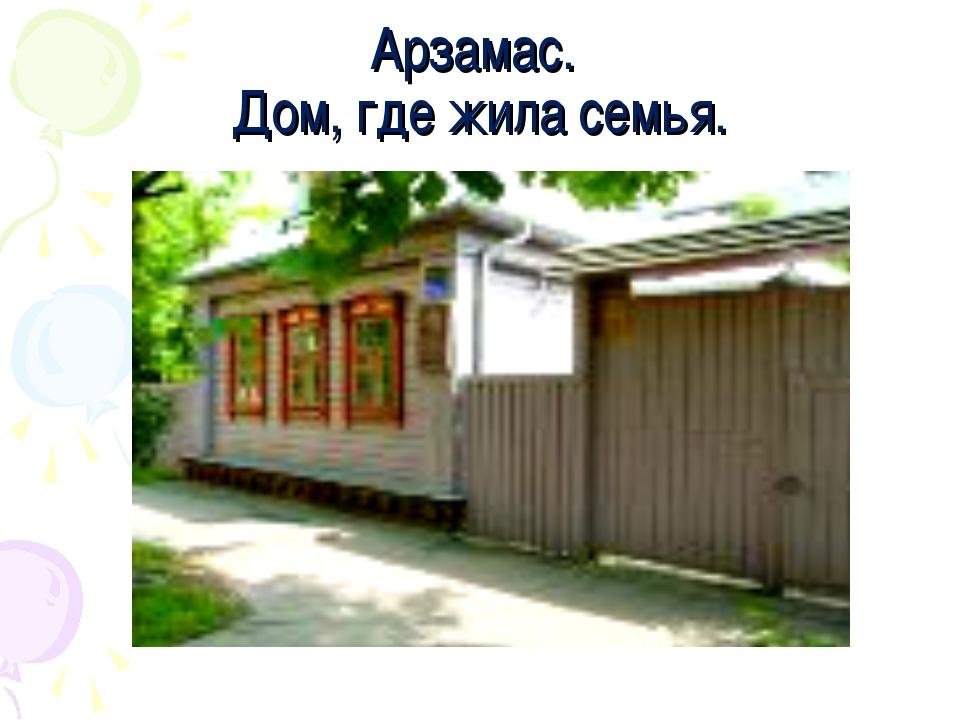 Арзамас. Дом, где жила семья.