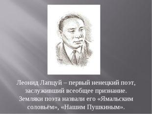 Леонид Лапцуй – первый ненецкий поэт, заслуживший всеобщее признание. Земляки
