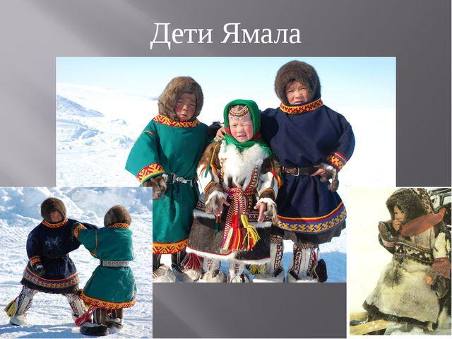 Дети Ямала