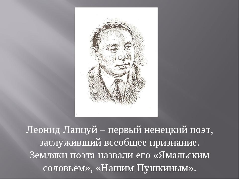 Леонид Лапцуй – первый ненецкий поэт, заслуживший всеобщее признание. Земляки...
