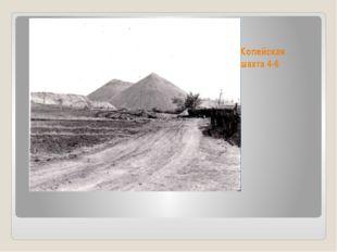 Копейская шахта 4-6