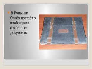 В Румынии Огнёв достаёт в штабе врага секретные документы