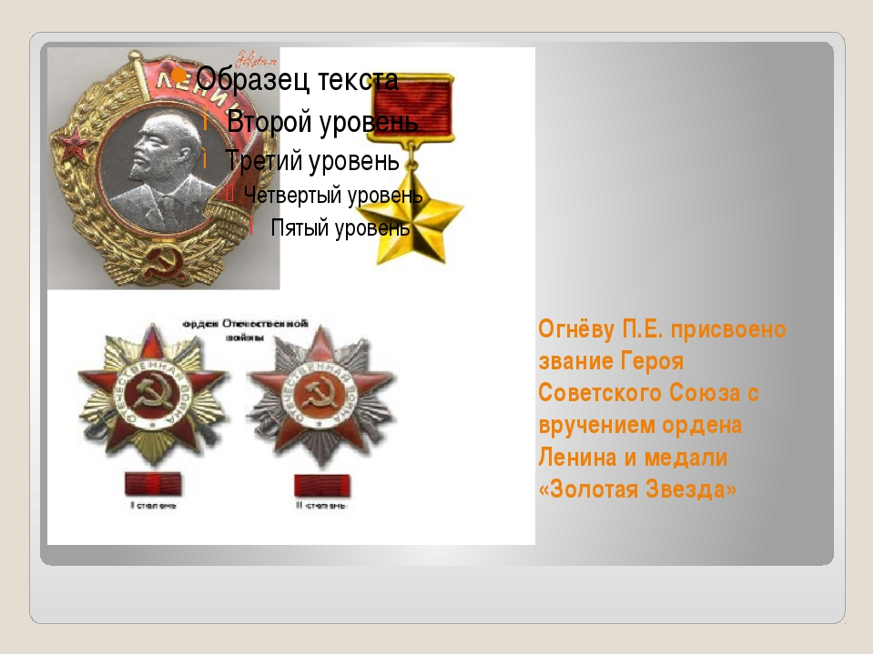Огнёву П.Е. присвоено звание Героя Советского Союза с вручением ордена Ленина...