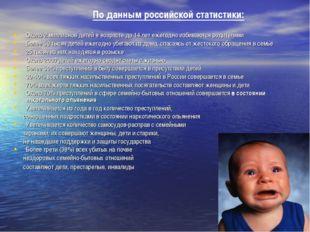 По данным российской статистики: Около 2 миллионов детей в возрасте до 14 ле