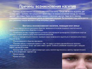 Причины возникновения насилия Причины возникновения насилия в семье многочисл