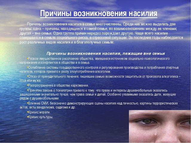Причины возникновения насилия Причины возникновения насилия в семье многочисл...