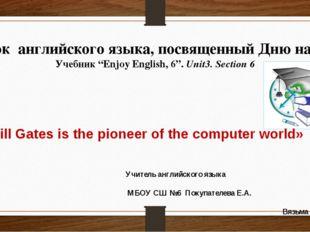"""Урок английского языка, посвященный Дню науки Учебник """"Enjoy English, 6"""". Uni"""
