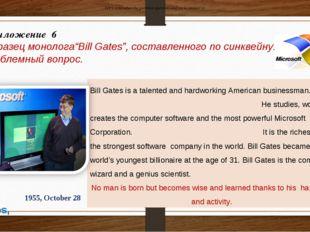 """Приложение 6 Образец монолога""""Bill Gates"""", cоставленного по синквейну. Ответ"""