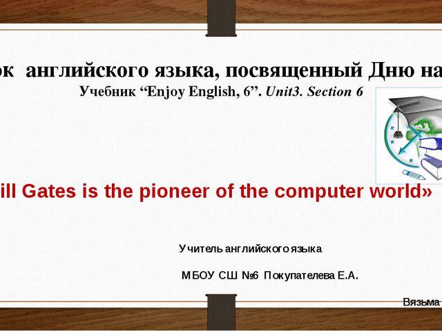 """Урок английского языка, посвященный Дню науки Учебник """"Enjoy English, 6"""". Uni..."""