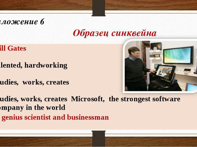 Приложение 6 Образец синквейна Bill Gates 2. talented, hardworking 3. studies...