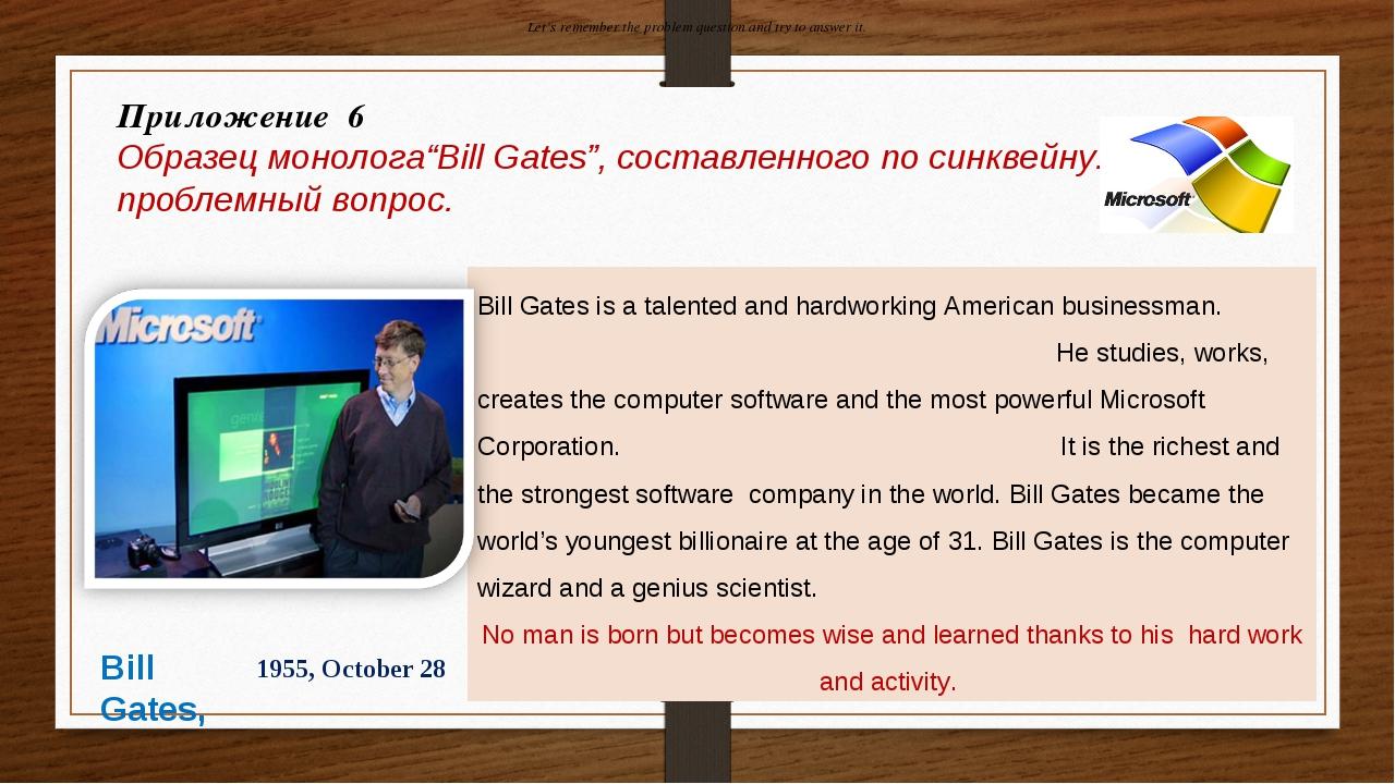 """Приложение 6 Образец монолога""""Bill Gates"""", cоставленного по синквейну. Ответ..."""