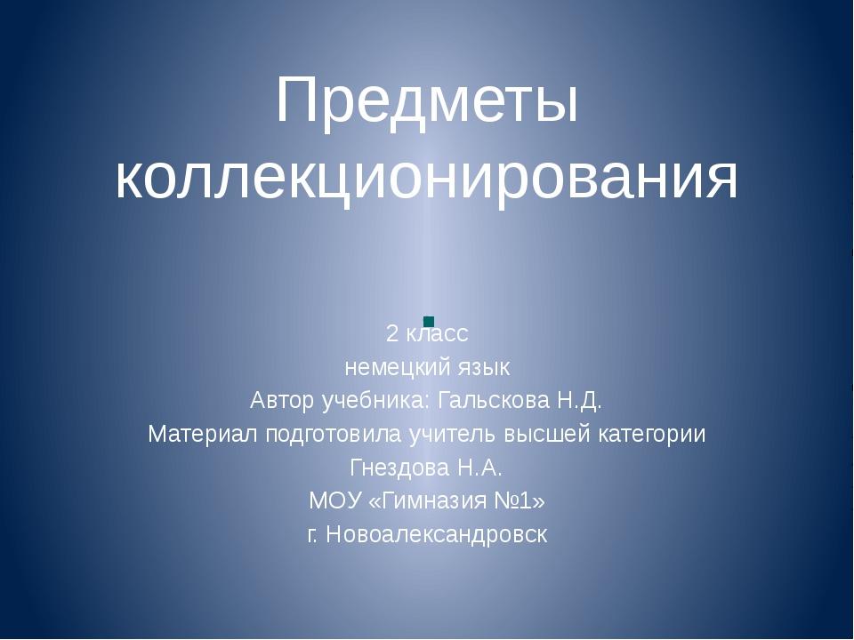 Предметы коллекционирования 2 класс немецкий язык Автор учебника: Гальскова Н...