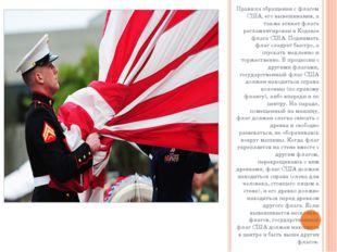 Правила обращения с флагом США, его вывешивания, а также этикет флага реглам