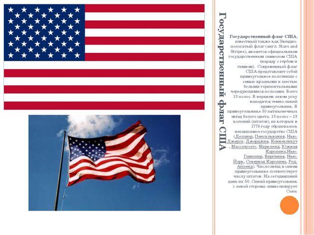 Государственный флаг США Государственный флаг США, известный также как Звёздн...