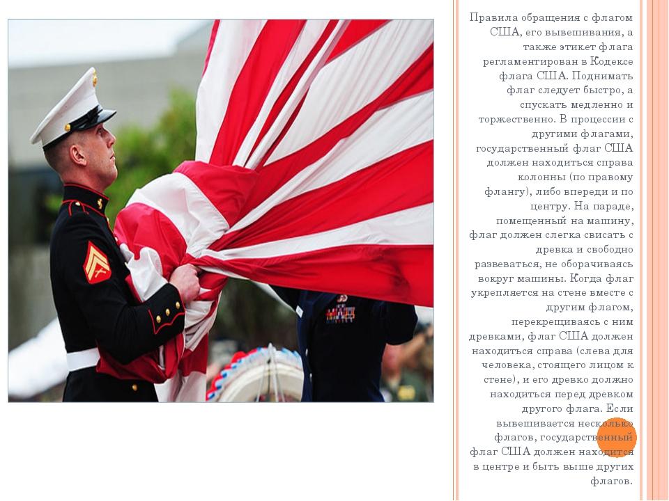Правила обращения с флагом США, его вывешивания, а также этикет флага реглам...