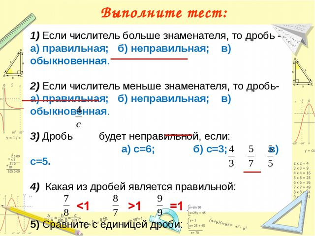 1) Если числитель больше знаменателя, то дробь - а) правильная; б) неправильн...