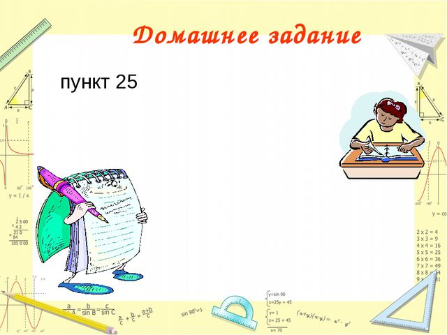 пункт 25 Домашнее задание