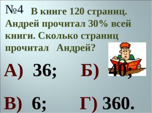 В книге 120 страниц. Андрей прочитал 30% всей книги. Сколько страниц прочита
