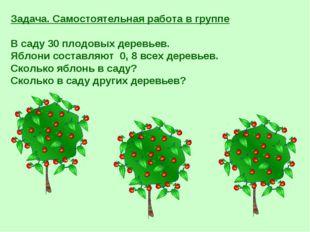 Задача. Самостоятельная работа в группе В саду 30 плодовых деревьев. Яблони с