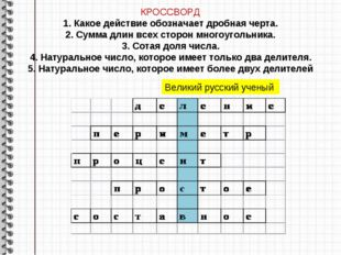 КРОССВОРД 1. Какое действие обозначает дробная черта. 2. Сумма длин всех стор