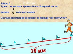 Задача 1. У доски Турист за два часа прошел 10 км. В первый час он прошел это