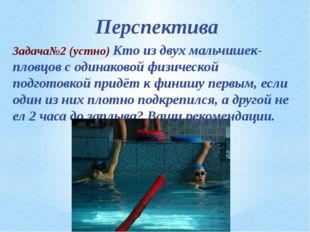 Перспектива Задача№2 (устно) Кто из двух мальчишек-пловцов с одинаковой физи