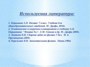 Используемая литература: 1. Перышкин А.В. Физика: 7 класс. Учебник для общео