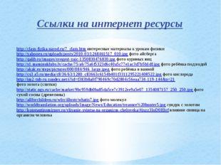 Ссылки на интернет ресурсы