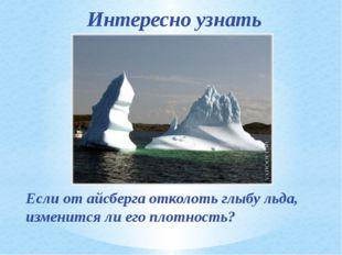 Интересно узнать Если от айсберга отколоть глыбу льда, изменится ли его плотн