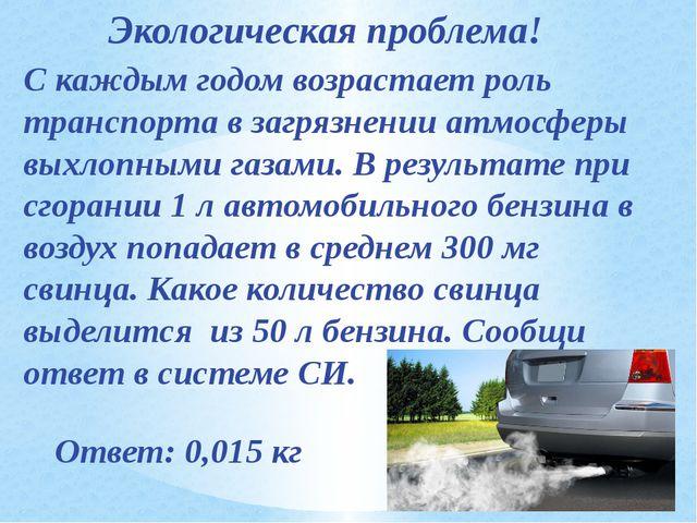 С каждым годом возрастает роль транспорта в загрязнении атмосферы выхлопным...