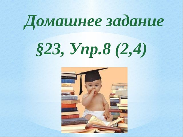Домашнее задание §23, Упр.8 (2,4)