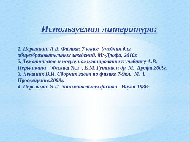 Используемая литература: 1. Перышкин А.В. Физика: 7 класс. Учебник для общео...