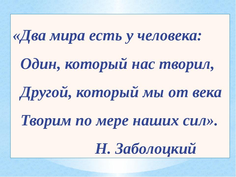 «Два мира есть у человека: Один, который нас творил, Другой, который мы от ве...
