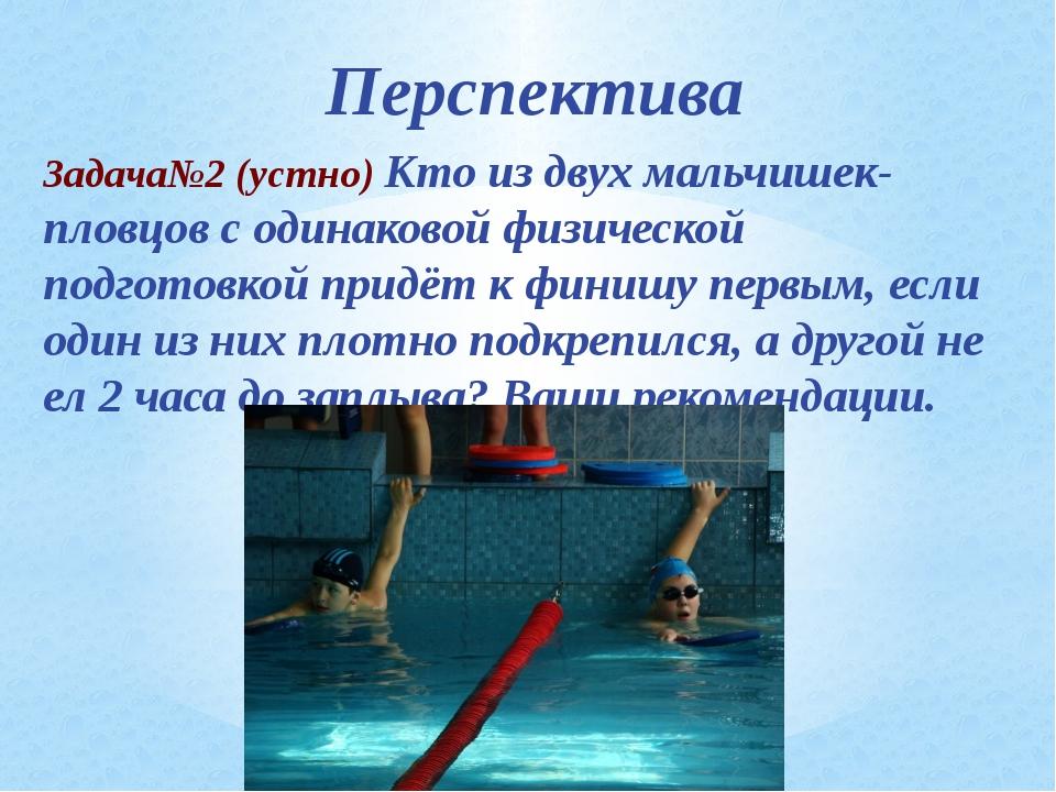Перспектива Задача№2 (устно) Кто из двух мальчишек-пловцов с одинаковой физи...