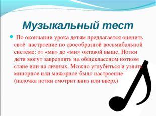 Музыкальный тест По окончании урока детям предлагается оценить своё настроен