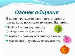 Огонек общения В конце урока дети дарят цветы разного цвета, кому посчитают н