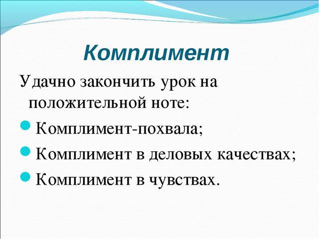 Комплимент Удачно закончить урок на положительной ноте: Комплимент-похвала; К...