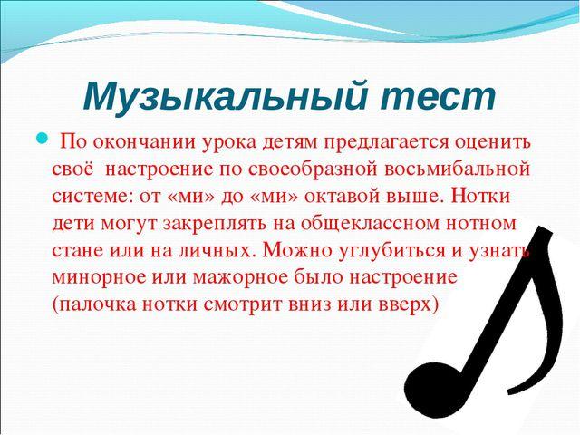 Музыкальный тест По окончании урока детям предлагается оценить своё настроен...