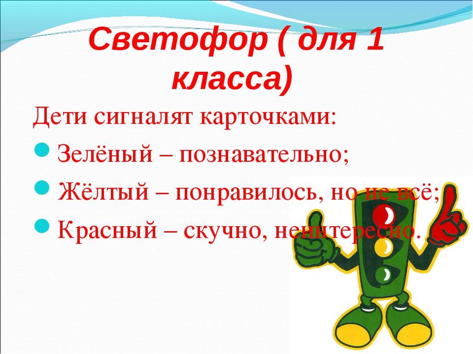 Светофор ( для 1 класса) Дети сигналят карточками: Зелёный – познавательно; Ж...