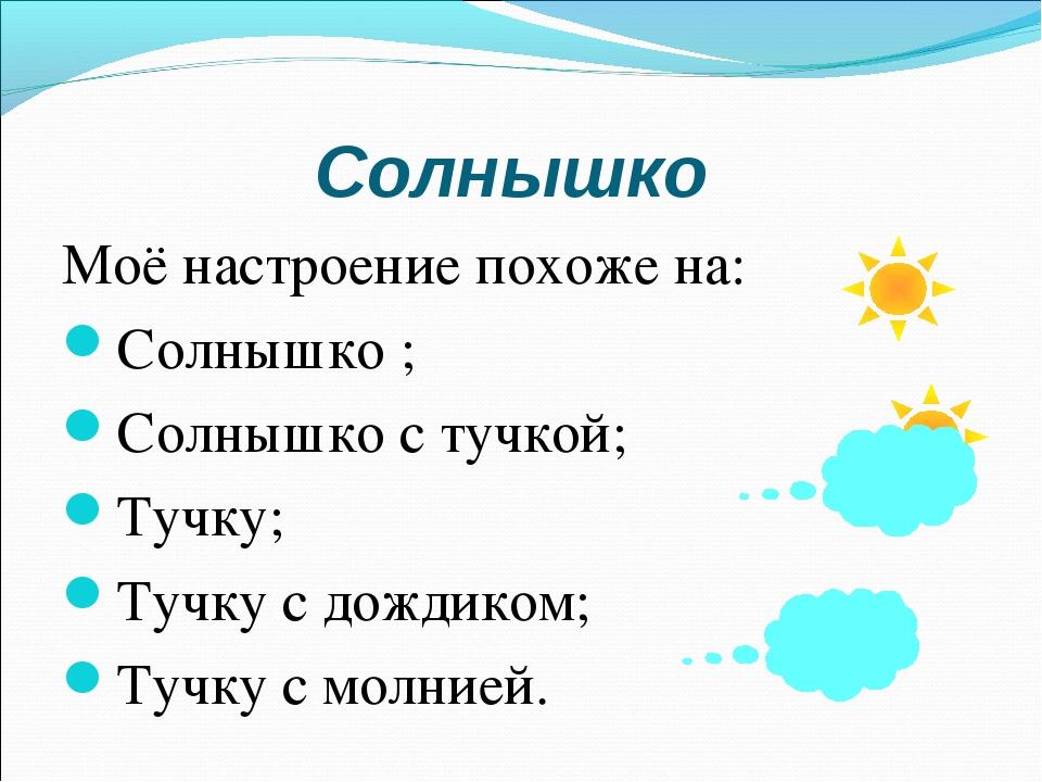 Солнышко Моё настроение похоже на: Солнышко ; Солнышко с тучкой; Тучку; Тучку...