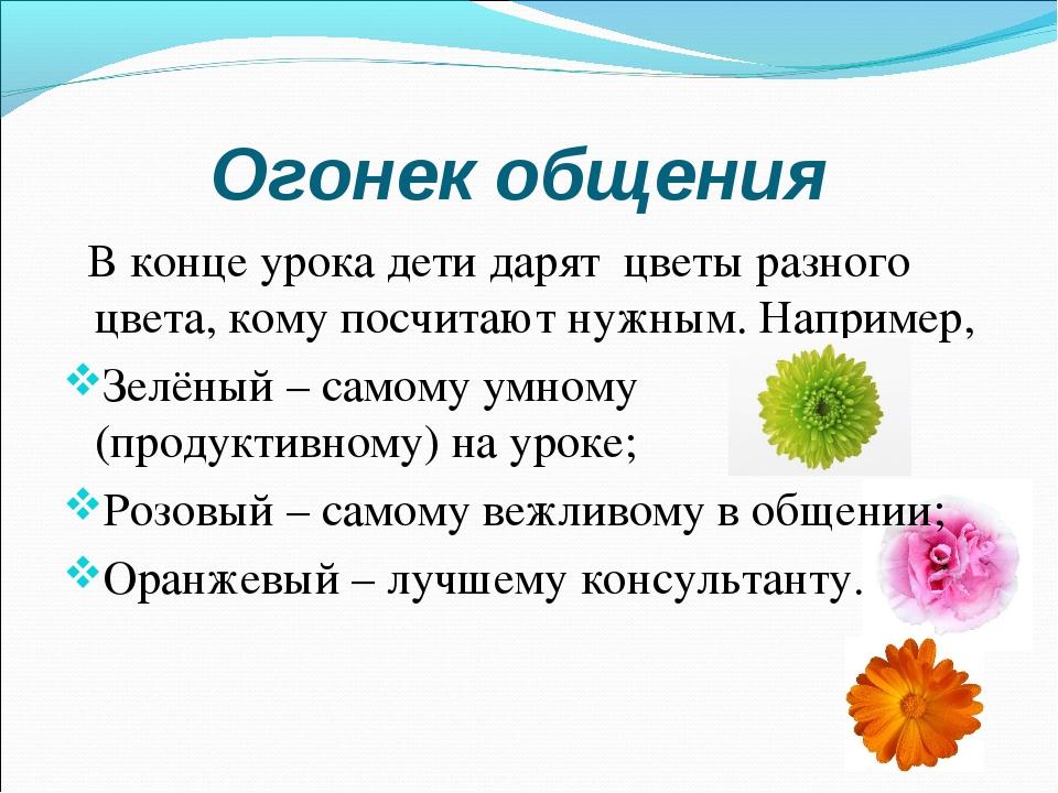 Огонек общения В конце урока дети дарят цветы разного цвета, кому посчитают н...