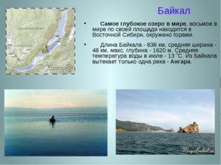 Байкал Cамое глубокое озеро в мире, восьмое в мире по своей площади находится