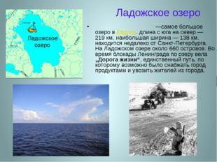 Ладожское озеро Ла́дожское о́зеро—самое большое озеро в Европе. длина с юга н