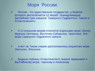Моря России. Россия - это единственное государство, у берегов которого распол