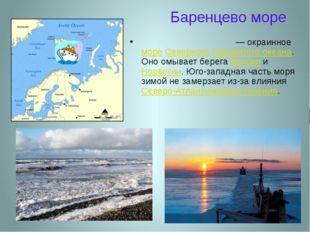 Баренцево море Ба́ренцево мо́ре — окраинное море Северного Ледовитого океана.