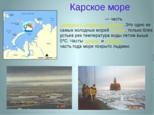 Карское море Ка́рское мо́ре — часть Северного Ледовитого океана. Это одно из