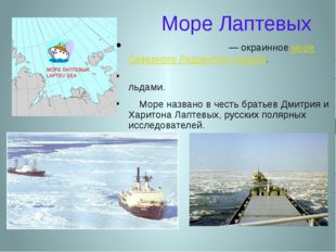 Море Лаптевых Мо́ре Ла́птевых — окраинное море Северного Ледовитого океана. Б