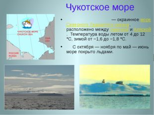 Чукотское море Чуко́тское мо́ре — окраинное море Северного Ледовитого океана,