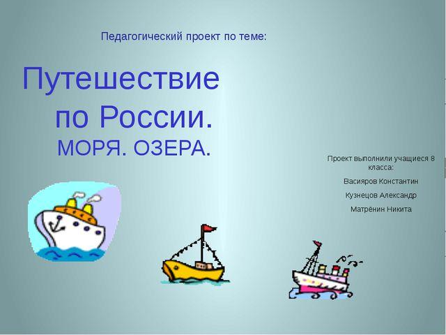 Путешествие по России. МОРЯ. ОЗЕРА. Проект выполнили учащиеся 8 класса: Васия...