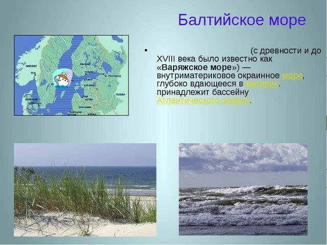 Балтийское море Балти́йское мо́ре (c древности и до XVIII века было известно...